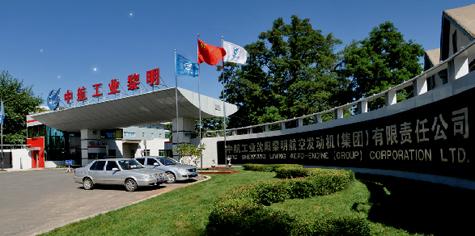"""我公司与中航工业黎明航空发动机集团lng""""油改气"""""""